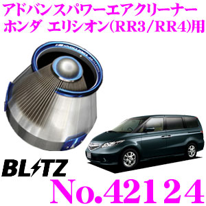 BLITZ ブリッツ No.42124 ホンダ エリシオン(RR3 RR4)用 アドバンスパワー コアタイプエアクリーナー ADVANCE POWER AIR CLEANER