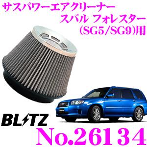BLITZ ブリッツ No.26134 スバル フォレスター(SG5/SG9)用 サスパワー コアタイプエアクリーナー SUS POWER AIR CLEANER