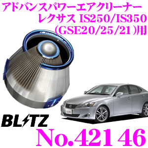 BLITZ ブリッツ No.42146レクサス IS250/IS350(GSE20/GSE25/GSE21)用アドバンスパワー コアタイプエアクリーナーADVANCE POWER AIR CLEANER