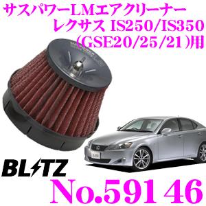 BLITZ ブリッツ No.59146 レクサス IS250/IS350(GSE20/GSE25/GSE21)用 サスパワー コアタイプLM エアクリーナーSUS POWER CORE TYPE LM-RED