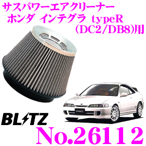 BLITZ ブリッツ No.26112 ホンダ インテグラ typeR(DC2 DB8)用 サスパワー コアタイプエアクリーナー SUS POWER AIR CLEANER