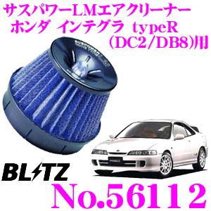BLITZ ブリッツ No.56112ホンダ インテグラ typeR(DC2 DB8)用サスパワー コアタイプLM エアクリーナーSUS POWER CORE TYPE LM