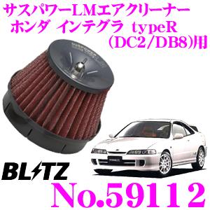 BLITZ ブリッツ No.59112ホンダ インテグラ typeR(DC2 DB8)用サスパワー コアタイプLM エアクリーナーSUS POWER CORE TYPE LM-RED