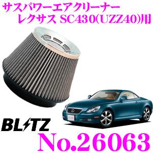 BLITZ ブリッツ No.26063 レクサス SC430(UZZ40)用 サスパワー コアタイプエアクリーナー SUS POWER AIR CLEANER