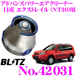 BLITZ ブリッツ No.42031日産 エクストレイル(NT30)用アドバンスパワー コアタイプエアクリーナーADVANCE POWER AIR CLEANER