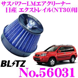 BLITZ ブリッツ No.56031日産 エクストレイル(NT30)用サスパワー コアタイプLM エアクリーナーSUS POWER CORE TYPE LM