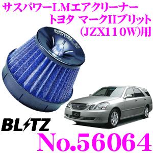 BLITZ ブリッツ No.56064トヨタ マークIIブリット(JZX110W)用サスパワー コアタイプLM エアクリーナーSUS POWER CORE TYPE LM