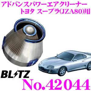 BLITZ ブリッツ No.42044 トヨタ スープラ(JZA80)用 アドバンスパワー コアタイプエアクリーナー ADVANCE POWER AIR CLEANER