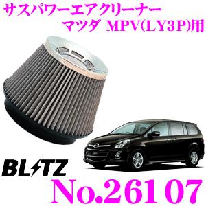 BLITZ ブリッツ No.26107マツダ MPV(LY3P)用サスパワー コアタイプエアクリーナーSUS POWER AIR CLEANER