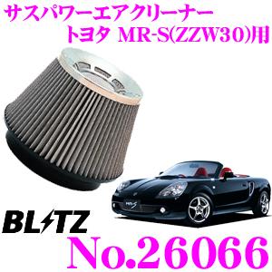 BLITZ ブリッツ No.26066 トヨタ MR-S(ZZW30)用 サスパワー コアタイプエアクリーナー SUS POWER AIR CLEANER