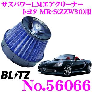 BLITZ ブリッツ No.56066トヨタ MR-S(ZZW30)用サスパワー コアタイプLM エアクリーナーSUS POWER CORE TYPE LM