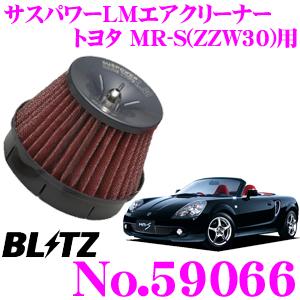 BLITZ ブリッツ No.59066 トヨタ MR-S(ZZW30)用 サスパワー コアタイプLM エアクリーナーSUS POWER CORE TYPE LM-RED