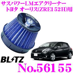 BLITZ ブリッツ No.56155トヨタ オーリス(ZRE152H)用サスパワー コアタイプLM エアクリーナーSUS POWER CORE TYPE LM