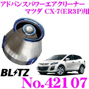 BLITZ ブリッツ No.42107 マツダ CX-7(ER3P)用 アドバンスパワー コアタイプエアクリーナー ADVANCE POWER AIR CLEANER