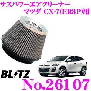 BLITZ ブリッツ No.26107マツダ CX-7(ER3P)用サスパワー コアタイプエアクリーナーSUS POWER AIR CLEANER