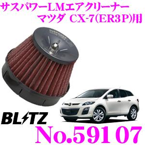 BLITZ ブリッツ No.59107マツダ CX-7(ER3P)用サスパワー コアタイプLM エアクリーナーSUS POWER CORE TYPE LM-RED