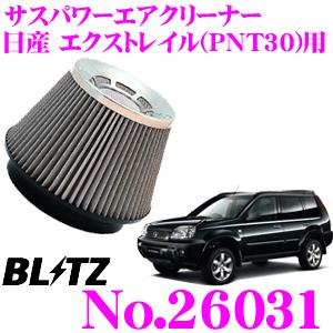 BLITZ ブリッツ No.26031 日産 エクストレイル(PNT30)用 サスパワー コアタイプエアクリーナー SUS POWER AIR CLEANER