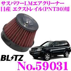 BLITZ ブリッツ No.59031 日産 エクストレイル(PNT30)用 サスパワー コアタイプLM エアクリーナーSUS POWER CORE TYPE LM-RED