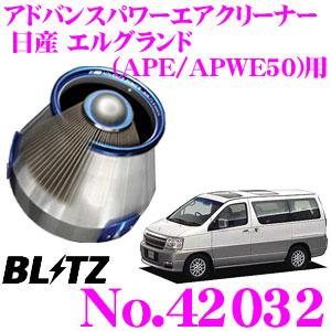 BLITZ ブリッツ No.42032 日産 エルグランド(APE50 APWE50)用 アドバンスパワー コアタイプエアクリーナー ADVANCE POWER AIR CLEANER