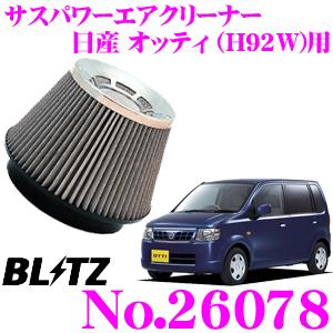 BLITZ ブリッツ No.26078 日産 オッティ[ターボエンジン](H92W)用 サスパワー コアタイプエアクリーナー SUS POWER AIR CLEANER