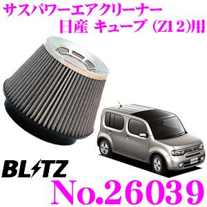 BLITZ ブリッツ No.26039 日産 キューブ(Z12)用 サスパワー コアタイプエアクリーナー SUS POWER AIR CLEANER