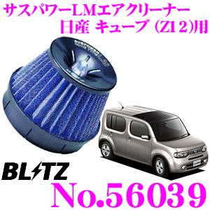 BLITZ ブリッツ No.56039 日産 キューブ(Z12)用 サスパワー コアタイプLM エアクリーナーSUS POWER CORE TYPE LM