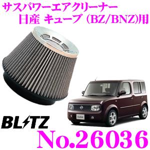 BLITZ ブリッツ No.26036 日産 キューブ(BZ11 BNZ11)用 サスパワー コアタイプエアクリーナー SUS POWER AIR CLEANER