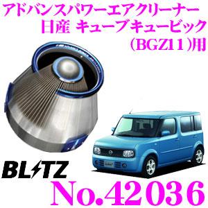 BLITZ ブリッツ No.42036 日産 キューブキュービック(BGZ11)用 アドバンスパワー コアタイプエアクリーナー ADVANCE POWER AIR CLEANER