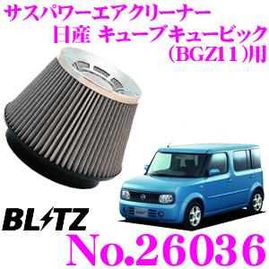 BLITZ ブリッツ No.26036日産 キューブキュービック(BGZ11)用サスパワー コアタイプエアクリーナーSUS POWER AIR CLEANER