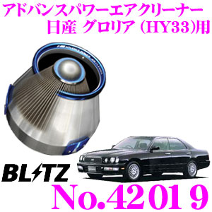BLITZ ブリッツ No.42019日産 グロリア(HY33)用アドバンスパワー コアタイプエアクリーナーADVANCE POWER AIR CLEANER