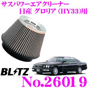BLITZ ブリッツ No.26019日産 グロリア(HY33)用サスパワー コアタイプエアクリーナーSUS POWER AIR CLEANER
