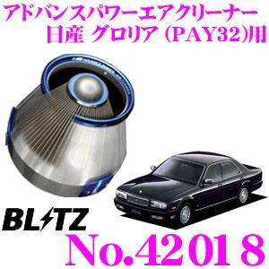 BLITZ ブリッツ No.42018日産 グロリア(PAY32)用アドバンスパワー コアタイプエアクリーナーADVANCE POWER AIR CLEANER