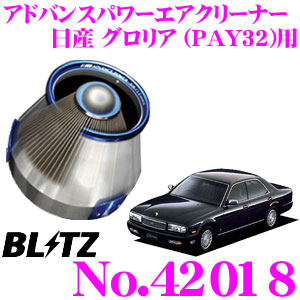 BLITZ ブリッツ No.42018 日産 グロリア(PAY32)用 アドバンスパワー コアタイプエアクリーナー ADVANCE POWER AIR CLEANER