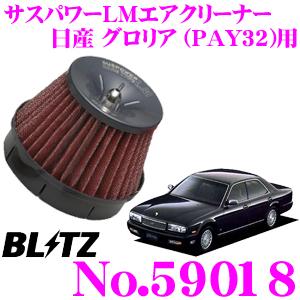 BLITZ ブリッツ No.59018 日産 グロリア(PAY32)用 サスパワー コアタイプLM エアクリーナーSUS POWER CORE TYPE LM-RED