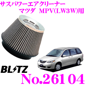 BLITZ ブリッツ No.26104 マツダ MPV(LW3W)用 サスパワー コアタイプエアクリーナー SUS POWER AIR CLEANER