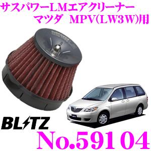 BLITZ ブリッツ No.59104 マツダ MPV(LW3W)用 サスパワー コアタイプLM エアクリーナーSUS POWER CORE TYPE LM-RED