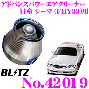 BLITZ ブリッツ No.42019 日産 シーマ(FHY33)用 アドバンスパワー コアタイプエアクリーナー ADVANCE POWER AIR CLEANER