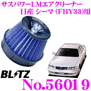 BLITZ ブリッツ No.56019日産 シーマ(FHY33)用サスパワー コアタイプLM エアクリーナーSUS POWER CORE TYPE LM