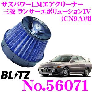 BLITZ ブリッツ No.56071三菱 ランサーエボリューションIV(CN9A)用サスパワー コアタイプLM エアクリーナーSUS POWER CORE TYPE LM