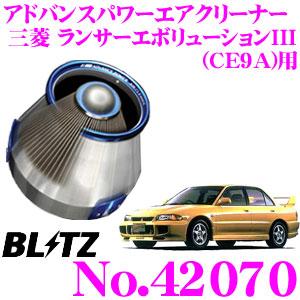 BLITZ ブリッツ No.42070 三菱 ランサーエボリューションIII(CE9A)用 アドバンスパワー コアタイプエアクリーナー ADVANCE POWER AIR CLEANER