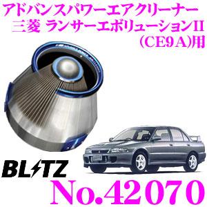 BLITZ ブリッツ No.42070三菱 ランサーエボリューションII(CE9A)用アドバンスパワー コアタイプエアクリーナーADVANCE POWER AIR CLEANER