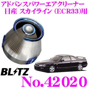 BLITZ ブリッツ No.42020 日産 スカイライン(ECR33)用アドバンスパワー コアタイプエアクリーナー ADVANCE POWER AIR CLEANER