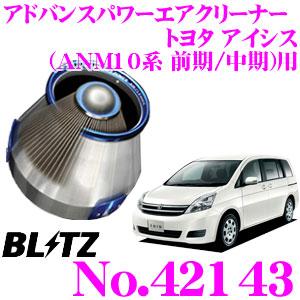 BLITZ ブリッツ No.42143 トヨタ アイシス(ANM10系 前期/中期)用 アドバンスパワー コアタイプエアクリーナー ADVANCE POWER AIR CLEANER