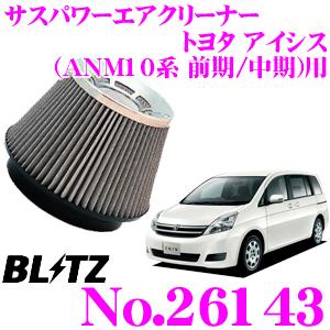 BLITZ ブリッツ No.26143トヨタ アイシス(ANM10系 前期/中期)用サスパワー コアタイプエアクリーナーSUS POWER AIR CLEANER