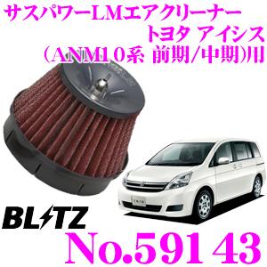 BLITZ ブリッツ No.59143トヨタ アイシス(ANM10系 前期/中期)用サスパワー コアタイプLM エアクリーナーSUS POWER CORE TYPE LM-RED