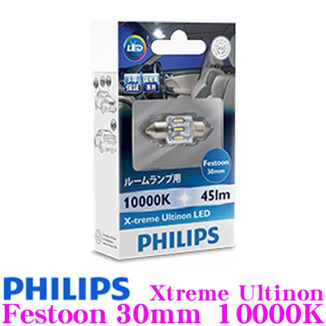 PHILIPS飞利浦1294110000X1 X-treme Ultinon LED Festoon节日图恩30mm车内灯Festoon 30mm型/10000K/45lm