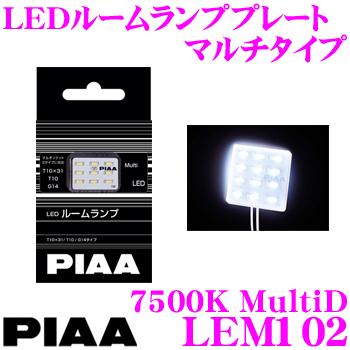 PIAA peer LEM102 LED车内灯铭牌多类型7500K Multi D型(12LED)[高扩散LED到各个角落明亮地照亮!]