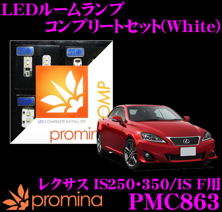 promina COMP LEDルームランプ PMC863 レクサス IS250/IS350/IS F(GSE20/USE20)用コンプリートセット プロミナコンプ ホワイト