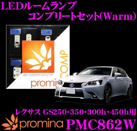 promina COMP LEDルームランプ PMC862W レクサス GS250/GS350/GS300h/GS450h(AWL10/GWL10/GRL10)用コンプリートセット プロミナコンプ Warm(暖色系)