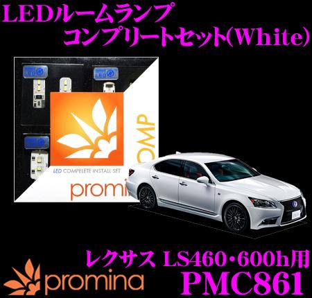 promina COMP LEDルームランプ PMC861 レクサス LS460/LS600h(USF40/UVF40)用コンプリートセット プロミナコンプ ホワイト, とやまの薬&和漢薬 c3f135d5